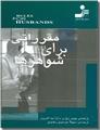خرید کتاب مقرراتی برای شوهرها از: www.ashja.com - کتابسرای اشجع