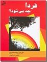 خرید کتاب فردا چه میشود؟ از: www.ashja.com - کتابسرای اشجع