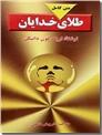 خرید کتاب طلای خدایان از: www.ashja.com - کتابسرای اشجع