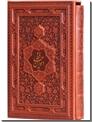 خرید کتاب دیوان حافظ نفیس وزیری دو زبانه از: www.ashja.com - کتابسرای اشجع