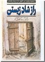 خرید کتاب راز شاد زیستن از: www.ashja.com - کتابسرای اشجع