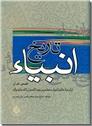 خرید کتاب تاریخ انبیا - قصص القرآن از: www.ashja.com - کتابسرای اشجع