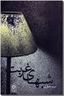 خرید کتاب شبهای غربت از: www.ashja.com - کتابسرای اشجع