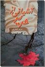 خرید کتاب آشیانی از حریر از: www.ashja.com - کتابسرای اشجع