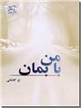 خرید کتاب با من بمان از: www.ashja.com - کتابسرای اشجع