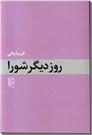 خرید کتاب روز دیگر شورا از: www.ashja.com - کتابسرای اشجع