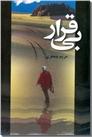 خرید کتاب بی قرار از: www.ashja.com - کتابسرای اشجع