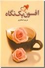 خرید کتاب افسون یک نگاه از: www.ashja.com - کتابسرای اشجع