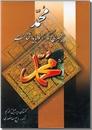 خرید کتاب محمد پیغمبری که از نو باید شناخت از: www.ashja.com - کتابسرای اشجع