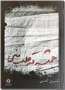خرید کتاب همیشه در قلب منی از: www.ashja.com - کتابسرای اشجع