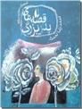 خرید کتاب قصه های پدربزرگ از: www.ashja.com - کتابسرای اشجع
