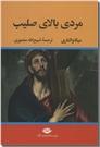 خرید کتاب مردی بالای صلیب از: www.ashja.com - کتابسرای اشجع