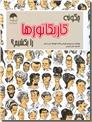 خرید کتاب چگونه کاریکاتورها را بکشیم؟ از: www.ashja.com - کتابسرای اشجع