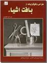 خرید کتاب طراحی واقع گرایانه از بافت اشیاء از: www.ashja.com - کتابسرای اشجع