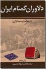 خرید کتاب دلاوران گمنام ایران از: www.ashja.com - کتابسرای اشجع