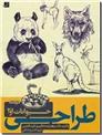 خرید کتاب طراحی از حیوانات 1 و 2 از: www.ashja.com - کتابسرای اشجع