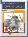 خرید کتاب طراحی از ساختمان از: www.ashja.com - کتابسرای اشجع