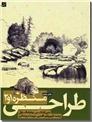 خرید کتاب طراحی از منظره 1 و 2 از: www.ashja.com - کتابسرای اشجع
