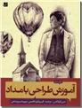 خرید کتاب آموزش طراحی با مداد از: www.ashja.com - کتابسرای اشجع