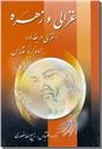 خرید کتاب غزالی و زهره - دو جلدی از: www.ashja.com - کتابسرای اشجع