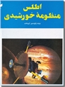 خرید کتاب اطلس منظومه خورشیدی از: www.ashja.com - کتابسرای اشجع
