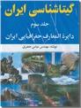 خرید کتاب دایره المعارف جغرافیایی ایران - 3 از: www.ashja.com - کتابسرای اشجع