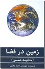 خرید کتاب زمین در فضا از: www.ashja.com - کتابسرای اشجع