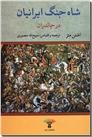 خرید کتاب شاه جنگ ایرانیان در چالدران و یونان از: www.ashja.com - کتابسرای اشجع