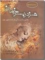 خرید کتاب هنر در بستر زمان از: www.ashja.com - کتابسرای اشجع