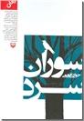 خرید کتاب سوران سرد از: www.ashja.com - کتابسرای اشجع