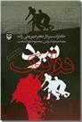 خرید کتاب نبرد درالوک از: www.ashja.com - کتابسرای اشجع