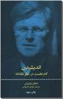 خرید کتاب اندیشیدن از: www.ashja.com - کتابسرای اشجع
