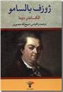 خرید کتاب ژوزف بالسامو - الکساندر دوما از: www.ashja.com - کتابسرای اشجع