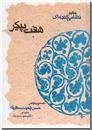 خرید کتاب هفت پیکر نظامی از: www.ashja.com - کتابسرای اشجع