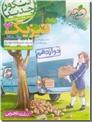 خرید کتاب پرسش های چهارگزینه ای - فیزیک 3 تجربی- جلد اول از: www.ashja.com - کتابسرای اشجع