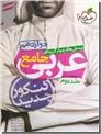 خرید کتاب پرسش های چهارگزینه ای - عربی جامع دوازدهم جلد 2 از: www.ashja.com - کتابسرای اشجع