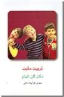 خرید کتاب تربیت مثبت از: www.ashja.com - کتابسرای اشجع