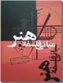 خرید کتاب مبانی فلسفه هنر از: www.ashja.com - کتابسرای اشجع