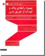 خرید کتاب بهبود رابطه والد و کودک از طریق بازی 2 از: www.ashja.com - کتابسرای اشجع