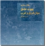 خرید کتاب پیوند عشق میان شرق و غرب از: www.ashja.com - کتابسرای اشجع