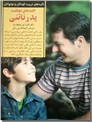 خرید کتاب کلیدهای موفقیت پدر ناتنی از: www.ashja.com - کتابسرای اشجع
