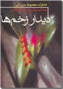 خرید کتاب دیدار زخم ها از: www.ashja.com - کتابسرای اشجع