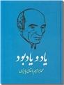 خرید کتاب یاد و یادبود از: www.ashja.com - کتابسرای اشجع