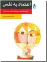 خرید کتاب اعتماد به نفس از: www.ashja.com - کتابسرای اشجع