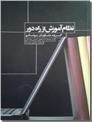 خرید کتاب نظام آموزش از راه دور از: www.ashja.com - کتابسرای اشجع