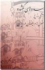 خرید کتاب سده های گمشده  6 - مغلول در ایران از: www.ashja.com - کتابسرای اشجع