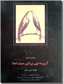 خرید کتاب آینه ای برای صداها از: www.ashja.com - کتابسرای اشجع