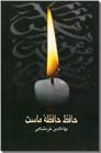 خرید کتاب حافظ حافظه ماست از: www.ashja.com - کتابسرای اشجع