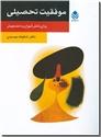خرید کتاب موفقیت تحصیلی از: www.ashja.com - کتابسرای اشجع