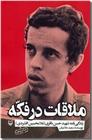 خرید کتاب ملاقات در فکه - زندگینامه شهید باقری از: www.ashja.com - کتابسرای اشجع